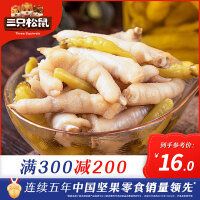 【三只松鼠_小贱泡椒凤爪280g】零食四川特产小吃鸡爪泡椒味小包装