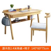 实木书桌简约家用写字桌实木台式电脑桌北欧学生卧室学习桌办公桌 【升级版】原木1.4米+椅子 双抽屉