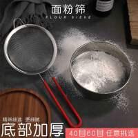 烘焙工具面粉筛304不锈钢筛网 手持罗面糖粉过滤筛子细网筛家用