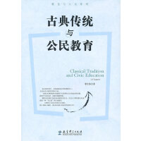 古典传统与公民教育