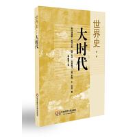 世界史:大时代(献给教师和学生的简明人类史用书)