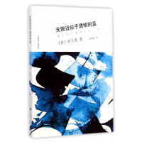 无限近似于透明的蓝(新)