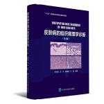 皮肤病的组织病理学诊断(第3版)