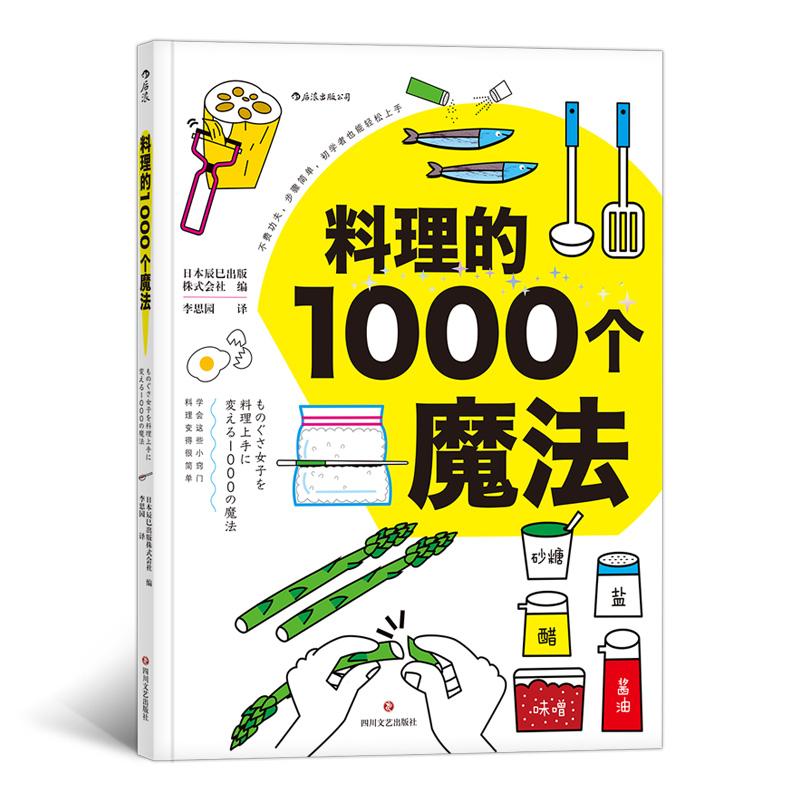 料理的1000个魔法 豆瓣评分8.9,不费功夫,步骤简单,一学就会 1000个魔法般的小窍门 让初学者也能轻松征服厨房!