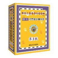 【二手旧书9成新】清华儿童英语分级读物:机灵狗故事乐园第3级(配光盘)(第二版)Mode