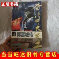 【二手九成新】香港天王-郭富城传叶青广东经济出版社