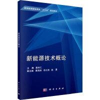 新能源技术概论 科学出版社