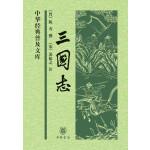 三国志(中华经典普及文库)