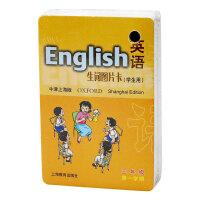 英语(牛津上海版)生词图片卡三年级第一学期(学生用)