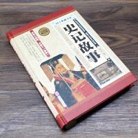 史记故事 精装正版 全民阅读