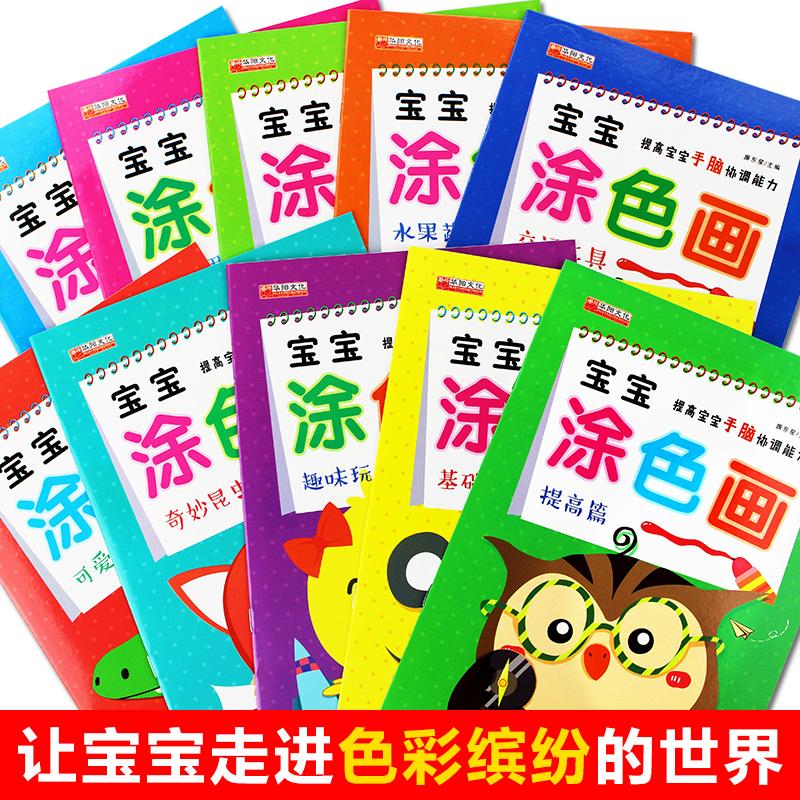 宝宝涂色画 全套10册 提高宝宝手脑协调能力 2~3~6岁宝宝绘画涂色书 海豚出版社 儿童读物