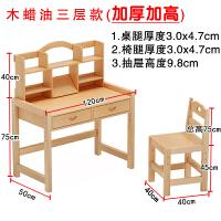 实木学习桌可升降书桌小学生写字桌椅套装家用作业桌简约 直拼桌面木蜡油A款120*50*75一套 一套 三