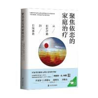 聚焦依恋的家庭治疗 从创伤疗愈到日常养育 上海社会科学院出版社