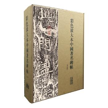 彩色放大本中国著名碑帖(第十集·盒装·全20册)