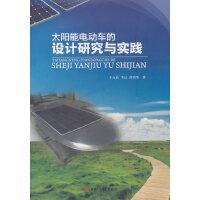 太阳能电动车的设计研究与实践
