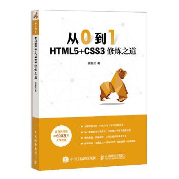 从0到1 HTML5+CSS3修炼之道 零基础入门自学web前端开发教程书籍,网页制作网站设计开发指南书,讲透HTML5+CSS3核心知识,配套网站、练习、PPT免费获取,提供在线答疑服务