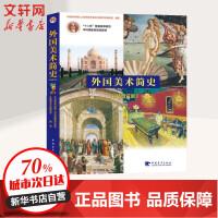 外国美术简史(彩插增订版)(彩插增订版) 中国青年出版社