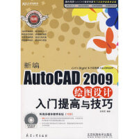 新编AutoCAD2009绘图设计入门提高与技巧(附光盘)