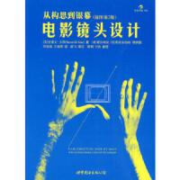 电影镜头设计―从构思到银幕 卡茨,井迎兆 世界图书出版公司 9787510009730