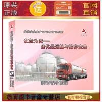 2021年安全月 化危为安 危化品运输与储存安全 2DVD