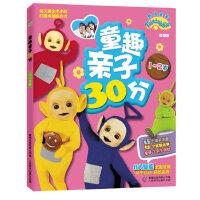 天线宝宝:童趣亲子30分 1-2岁 (好听的故事+好玩的游戏 每天黄金半小时 轻松养育卓越宝宝)