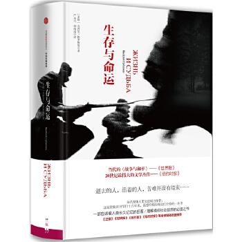 生存与命运(pdf+txt+epub+azw3+mobi电子书在线阅读下载)