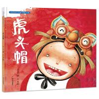 中国非物质文化遗产图画书大系-虎头帽
