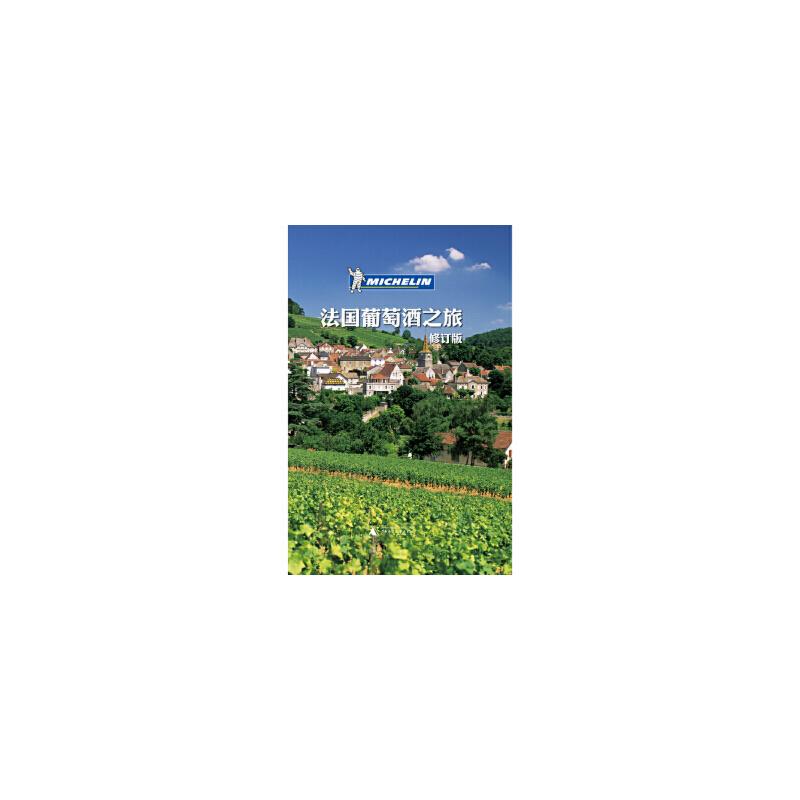 【二手旧书九成新】法国葡萄酒之旅(2013修订版) 米其林编辑部 9787563398676 广西师范大学出版社 正版,注意售价与定价关系。有问题联系客服