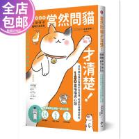 现货 包邮台版 当然问猫才清楚 最诚实的猫咪行为百科超萌图解 山本宗伸著 9789869662772