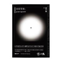 没有答案:多种可能世界  江苏凤凰文艺出版社 赵汀阳   新华书店版图书