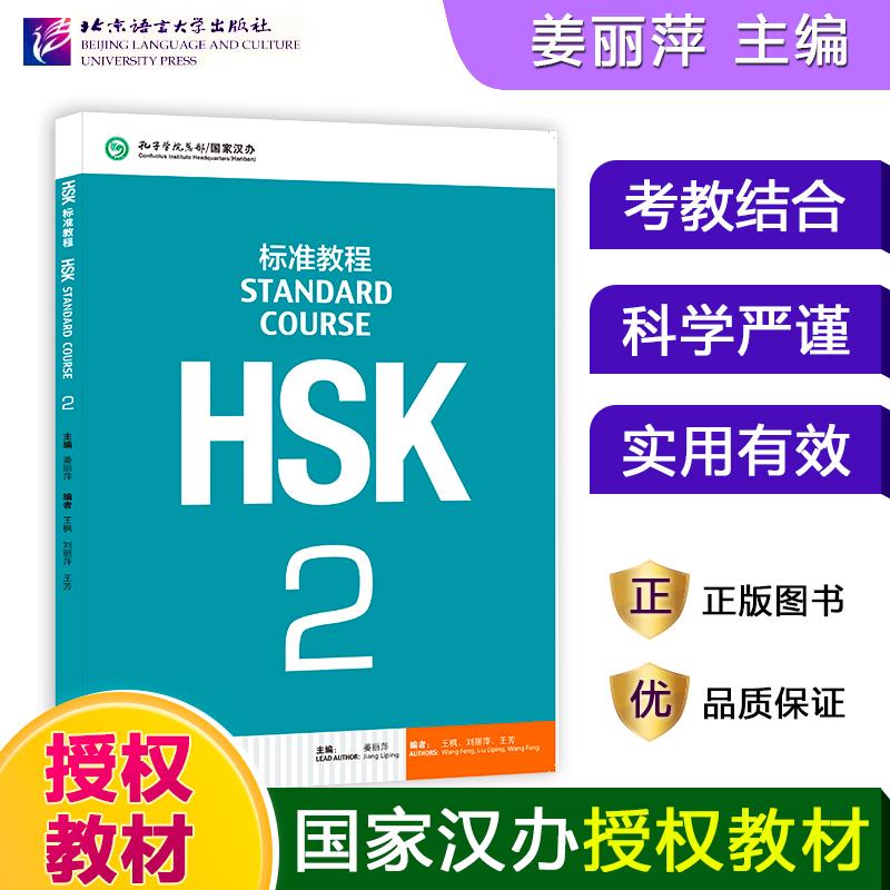 HSK标准教程2(含1MP3)