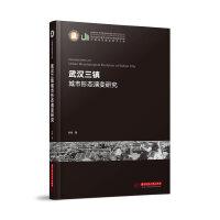 武汉三镇城市形态演变研究