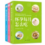 从怀孕吃到辅食:怀孕餐+月子餐+婴儿辅食(套装共3册)