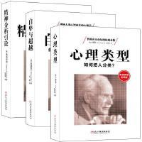 精神分析系列三部曲:弗洛伊德、荣格、阿德勒经典著作精神分析引论+心理类型+自卑与超越人格心理学读心术大全集梦的解析