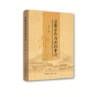 法眼宗在龙岩的中兴- 9787520307604 杨曾文 中国社会科学出版社宗教图书正版现货