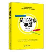 正版 员工健康手册(第三版) 人民日报出版社