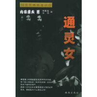 通灵女――日本侦探小说丛书