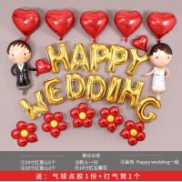 结婚气球婚庆气球婚庆装饰膜气球婚礼卡通英文字母新房装饰气球套餐结婚用品