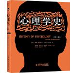 心理学史(第4版)(大量心理学家的逸闻趣事,诸多名人间阴差阳错的恩怨与纠葛)