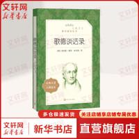 歌德谈话录(经典名著口碑版本) 人民文学出版社