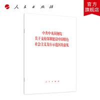 中共中央国务院关于支持深圳建设中国特色社会主义先行示范区的意见 人民出版社