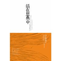 [二手旧书9成新]活在恩典中,(美)阿迪亚香提,华夏出版社
