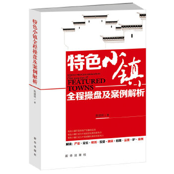 特色小镇全程操盘及案例解析(pdf+txt+epub+azw3+mobi电子书在线阅读下载)