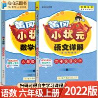 黄冈小状元六年级上册语文详解数学详解 2021秋人教版