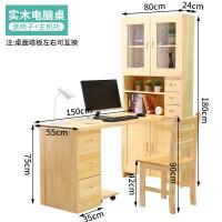 实木书桌书架组合家用写字台转角电脑桌台式带书柜简约学习桌 C款1.5送椅子 现货
