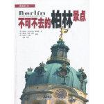 映像欧洲――不可不去的柏林景点