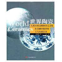 世界陶瓷(第二卷)