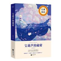 宝葫芦的秘密(中小学语文新课标必读名著 国家教育部推荐读物)