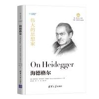 海德格尔 伟大的思想家系列
