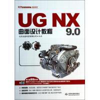 UG NX9.0曲面设计教程(附光盘UG软件应用认证指导用书) 北京兆迪科技有限公司